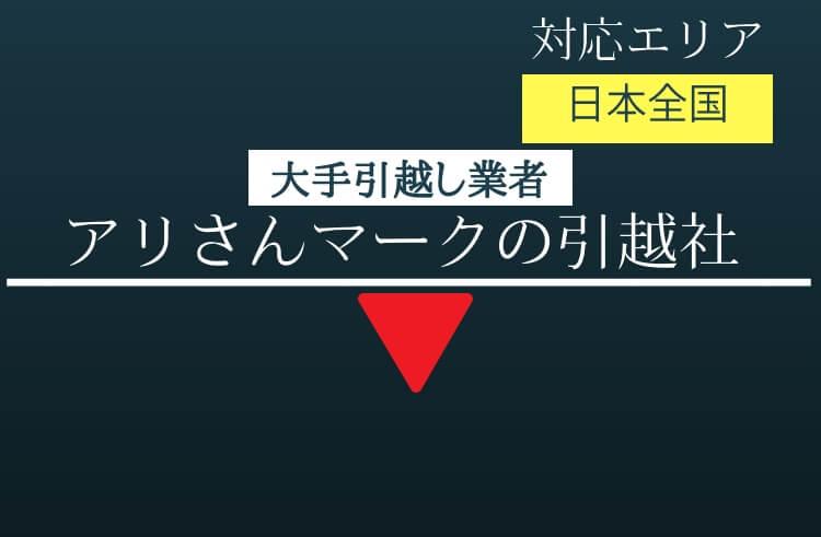 「アリさんマークの引越社」の記事タイトル画像
