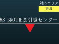 MS BROTHERS引越センターの記事タイトル