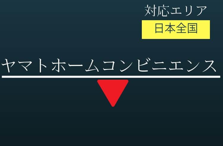 「ヤマトホームコンビニエンス」の記事タイトル