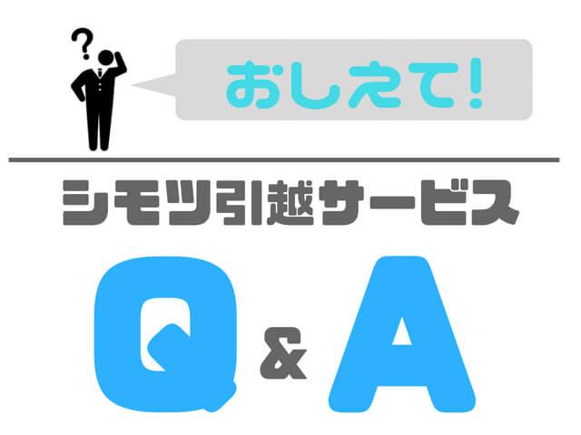 シモツ引越サービスのQ&A画像