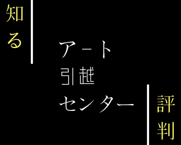 「アート引越センターの口コミ・評判」記事タイトル