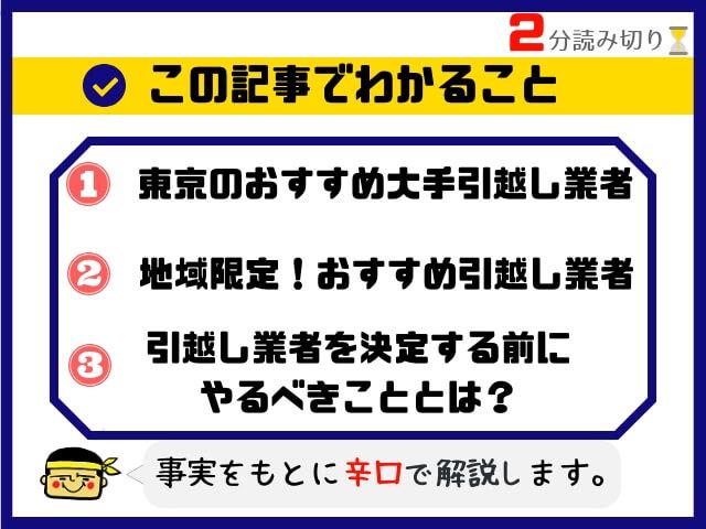 東京のおすすめ引越し業者の要点