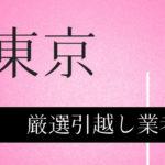 東京のおすすめ引越し業者