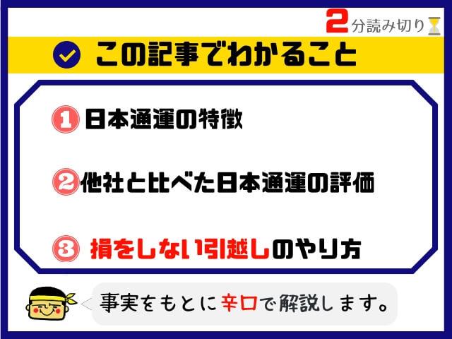 日本通運の要点図