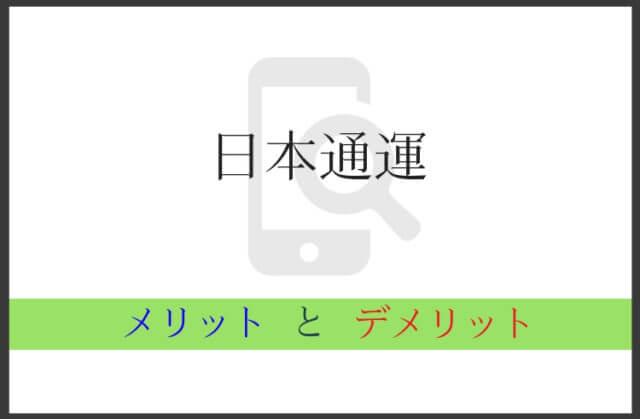 日本通運のメリットとデメリット