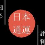 日通の口コミ記事タイトル