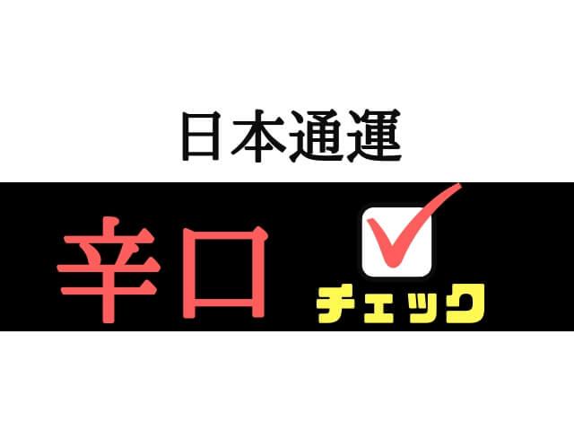 日本通運の独自チェック