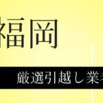 福岡のおすすめ引越し業者