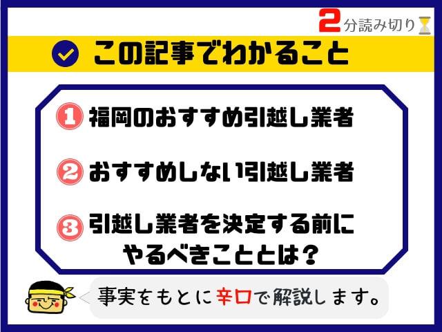 福岡の厳選引越し業者タイトル