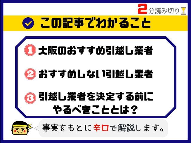厳選大阪のおすすめ引越し業者の要点
