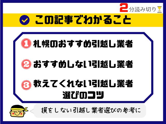 札幌の厳選引越し業者