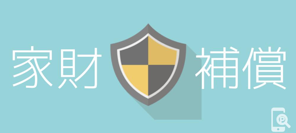 家財保障(引越し保険)