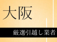 大阪のおすすめ引越し業者