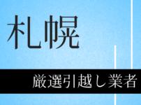 札幌の厳選引越業者