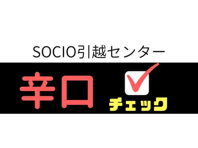 SOCIO引越センターの独自チェック