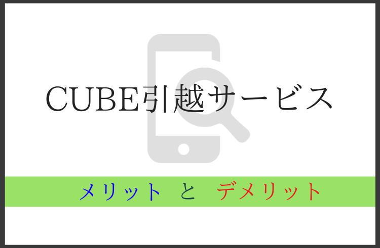 CUBE引越サービスのメリットデメリット