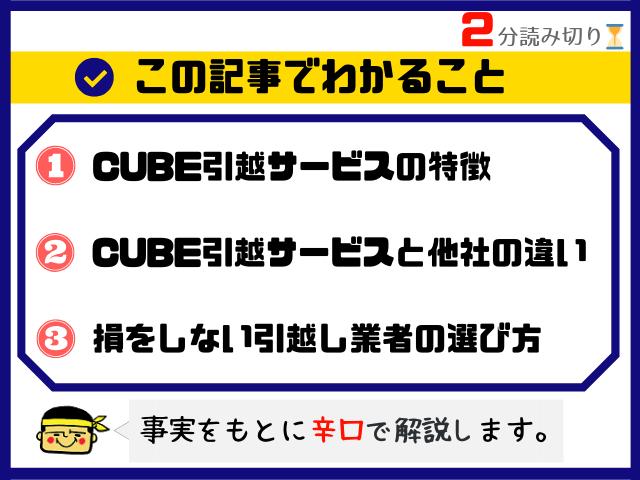 CUBE引越サービスの記事要点