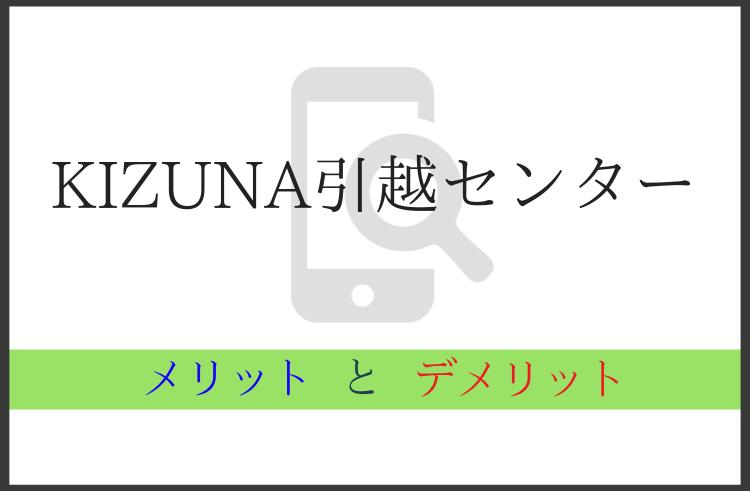 kizuna引越センターの良いね悪いね