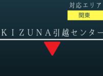 KIZUNA引越センターの記事タイトル