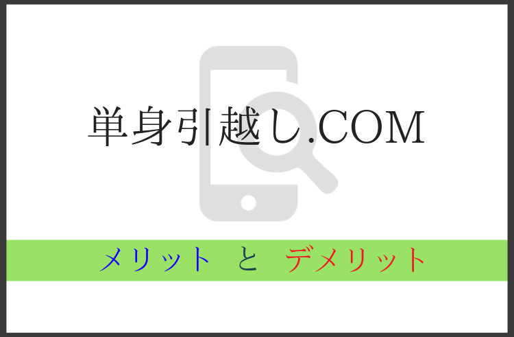 単身引越し.comのデメリットメリット