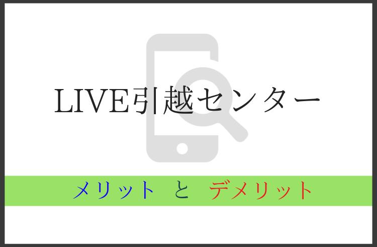 LIVE引越サービスのメリットデメリット