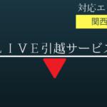 LIVE引越サービスの記事タイトル