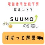 SUUMO引越し見積もりのアイキャッチ