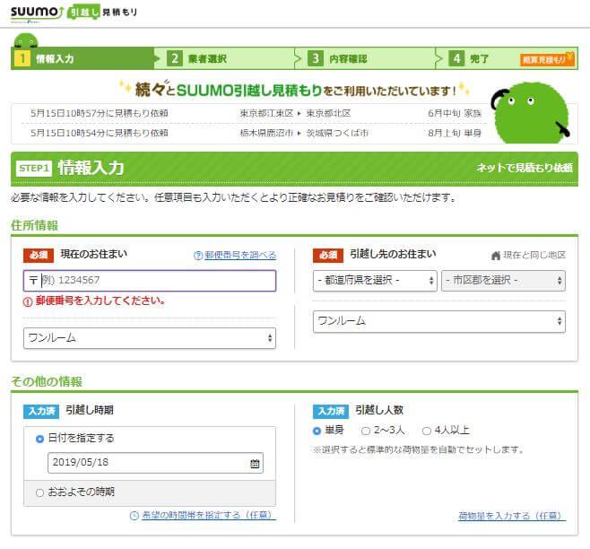 SUUMOの入力フォーム