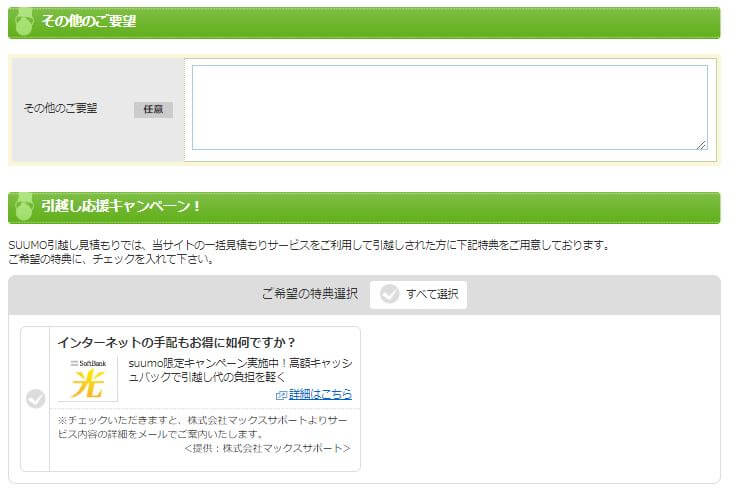 SUUMOの入力フォーム3