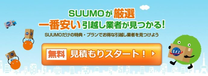 SUUMO引越し見積もり