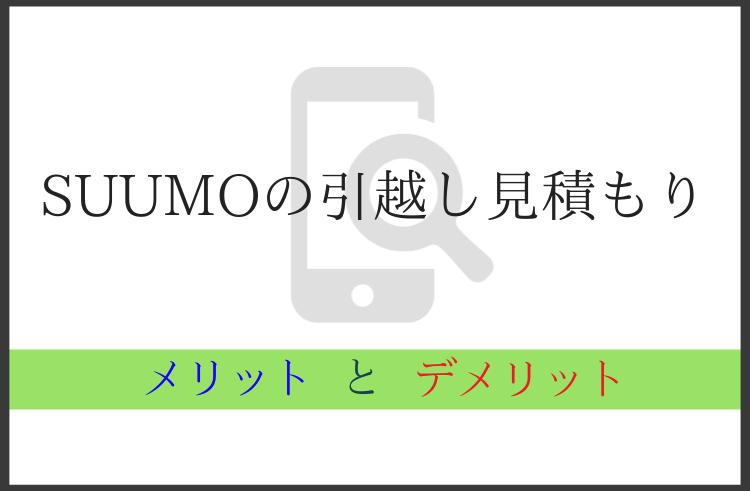 SUUMOの引っ越しのメリットデメリット