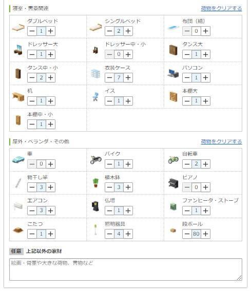 SUUMOの荷物入力①