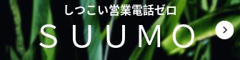SUUMOのバナー