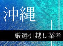 沖縄のおすすめ記事タイトル