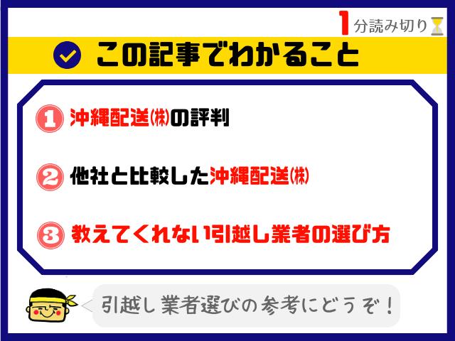 沖縄配送㈱の記事要点