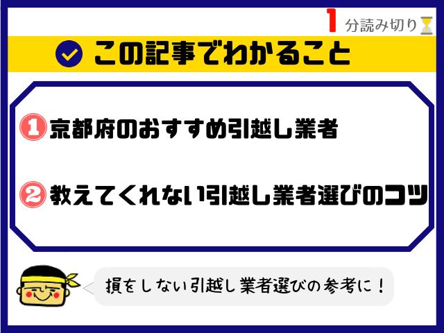 京都のおすすめ引越し業者記事タイトル