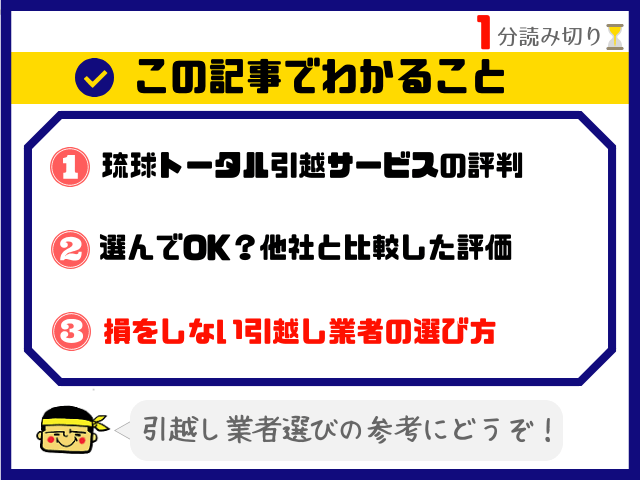 琉球トータル引越サービスの記事要点