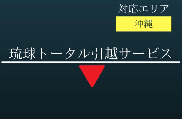琉球トータル引越サービスの記事タイトル