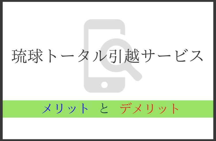 琉球トータル引越サービスのメリットデメリット