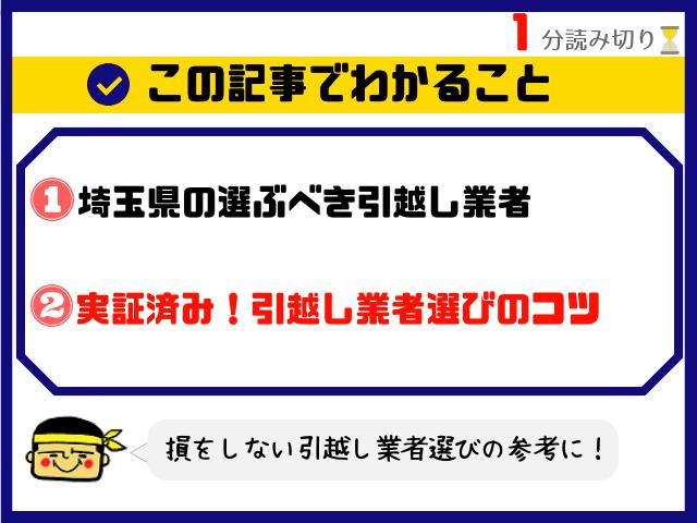 埼玉県のおすすめ引越し業者記事要点