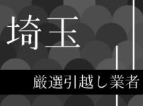 埼玉県のおすすめ引越し業者記事タイトル
