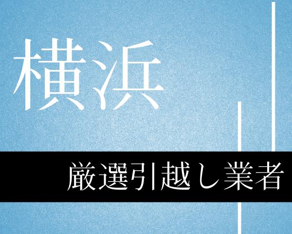横浜のおすすめ引越し業者のアイキャッチ