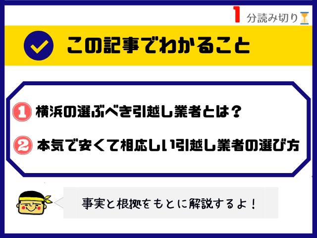 横浜のおすすめ引越し業者の記事概要