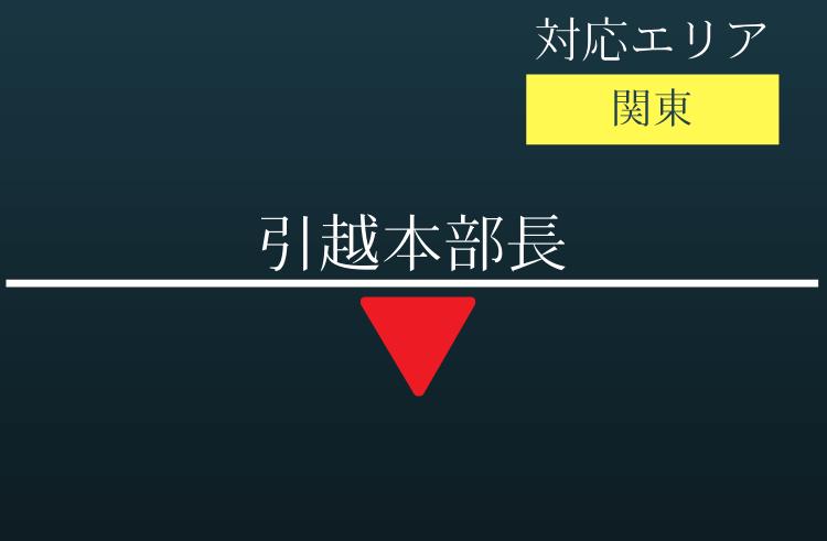 引越本部長の記事タイトル