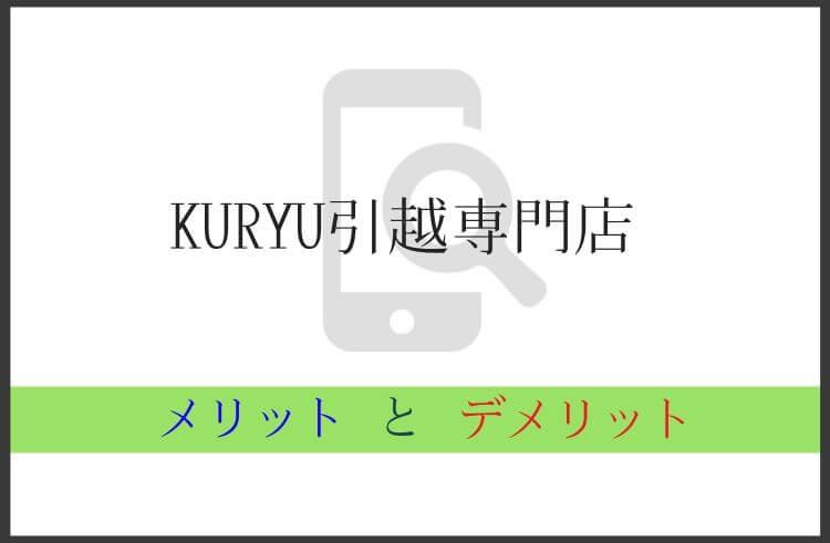 KURYU引越専門店のメリットデメリット