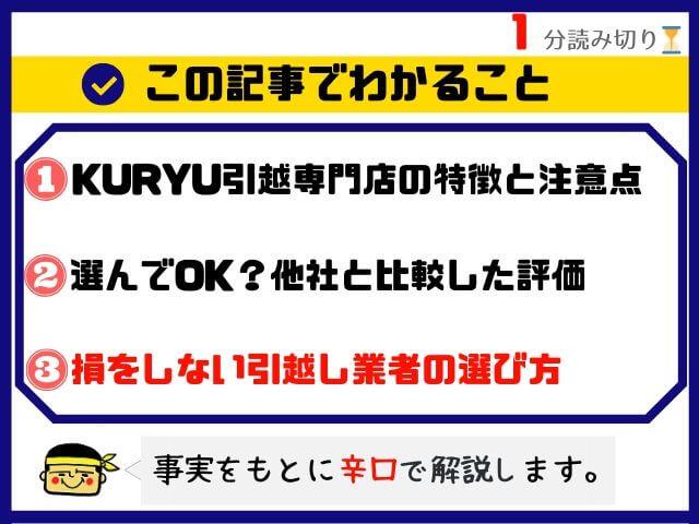 KURYU引越専門店の記事概要