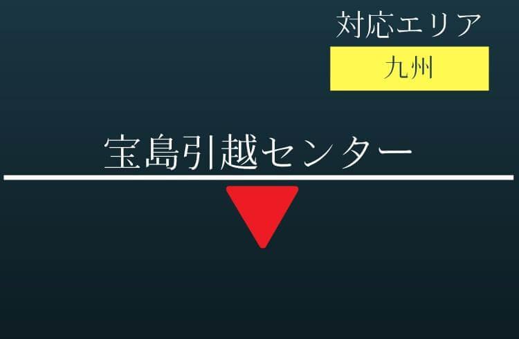 宝島引越センターの記事タイトル
