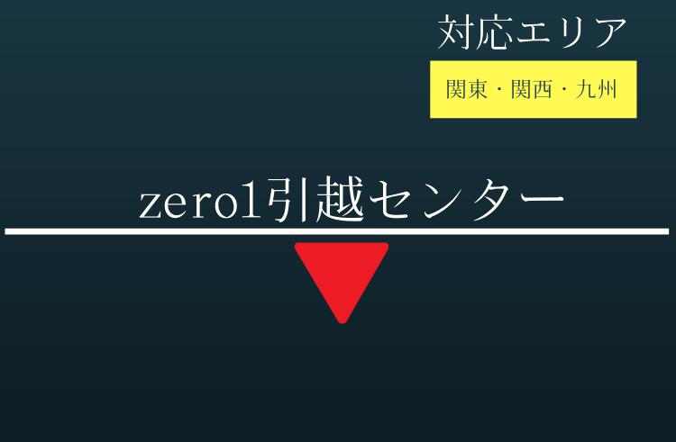 zero1引越センターの記事タイトル